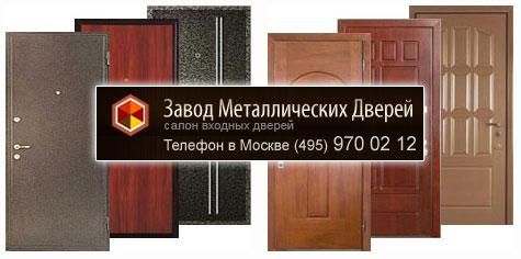 московские заводы металлических дверей
